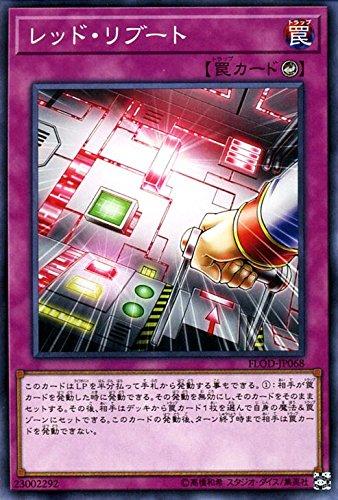 レッド・リブート ノーマル 遊戯王 フレイムズ・オブ・デストラクション flod-jp068