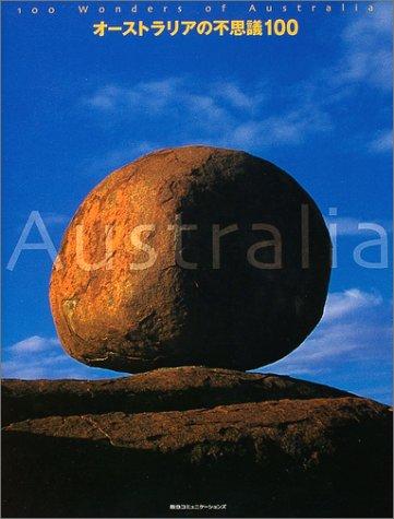 オーストラリアの不思議100
