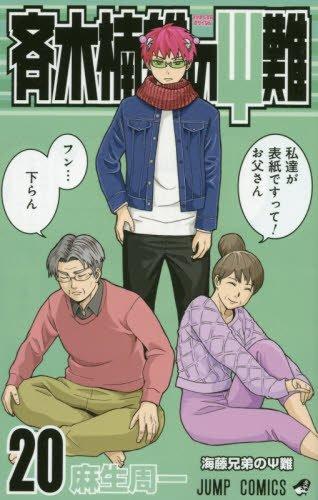 斉木楠雄のサイ難 20 (ジャンプコミックス)