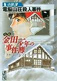 小説 金田一少年の事件簿(3) 電脳山荘殺人事件 (Magazine Novels)