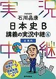 石川晶康 日本史B講義の実況中継(4)近現代 (実況中継シリーズ)