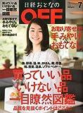日経おとなの OFF (オフ) 2009年 07月号 [雑誌]