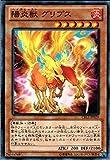 遊戯王 CBLZ-JP029-N 《陽炎獣 グリプス》 Normal