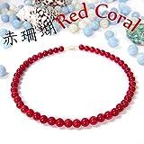 3月誕生石 5A 天然 赤珊瑚 φ8mm コーラル ネックレス Love Red 長さ約45cm