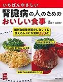 いちばんやさしい腎臓病の人のためのおいしい食事 (実用No.1シリーズ)
