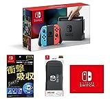 【Amazon.co.jp 限定】【液晶保護フィルム多機能付き (任天堂ライセンス商品) 】Nintendo Switch Joy-Con (L) ネオンブルー/ (R) ネオンレッド+HARD CASE for Nintendo Switch ブラック+マイクロファイバークロス  (3/17以降お届け)
