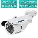 Eyedea 200万画素 5500TVL 1080P 監視カメラ 防水カメラ AHDカメラ 弾丸カメラ 2.0MP 3.6mm 1/4'' CMOS 36 IR赤外線LED ナイトビジョン/IR-CUT機能 CCTVセキュリティNTSCシステム 屋内屋外用 for AHD 1080P 1080N Recorder
