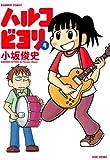ハルコビヨリ (4) (バンブーコミックス 4コマセレクション)