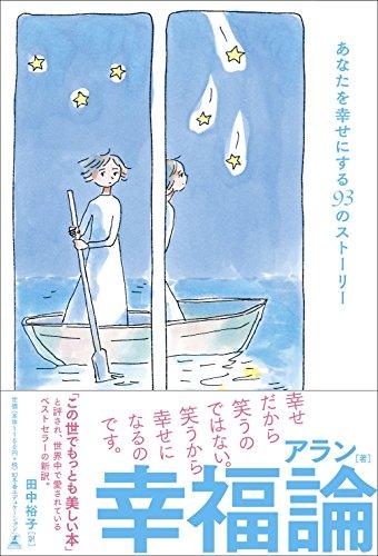 幸福論 あなたを幸せにする93のストーリー