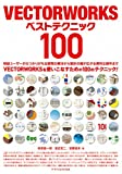 VECTORWORKS ベストテクニック 100