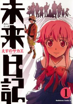 未来日記(1) (角川コミックス・エース)