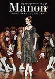 パリ・オペラ座バレエ「マノン」~オーレリ・デュポンさよなら公演~ [DVD]