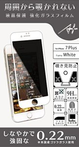 A+ 液晶全面保護強化ガラスフィルム iPhone 8 Plus / 7 Plus, 覗き見防止 ホワイト 0.22mm のぞき見防止 プライバシー 硬度9H 指紋防止 飛散防止 3Dtouch対応