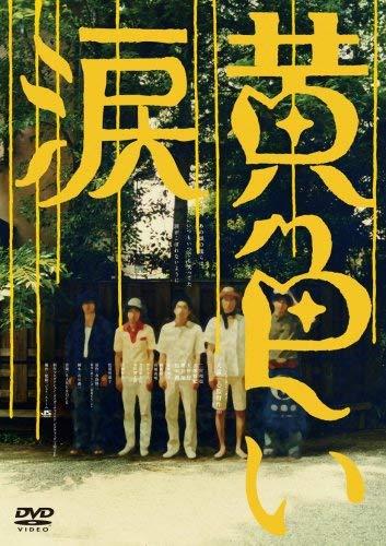 黄色い涙 【通常版】 [DVD]