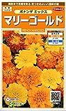 サカタのタネ 実咲花7631 マリーゴールド ボナンザ ミックス 00907631