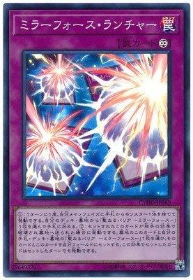 遊戯王/第10期/05弾/CYHO-JP069 ミラーフォース・ランチャー【スーパーレア】