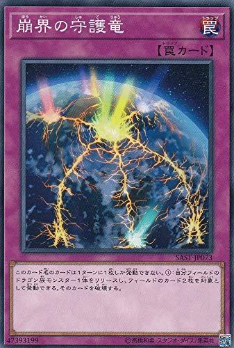 遊戯王 SAST-JP073 崩界の守護竜 (日本語版 ノーマル) SAVAGE STRIKE サベージ・ストライク