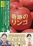 奇跡のリンゴ DVD(2枚組)