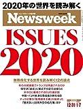 Newsweek (ニューズウィーク日本版) 2019年12/31・2020年1/7合併号[ISSUES 2020]