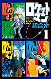 ロケットマン  超合本版(1) (月刊少年マガジンコミックス)