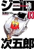 ジゴロ次五郎(3) (週刊少年マガジンコミックス)