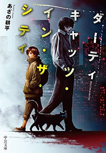 ダーティキャッツ・イン・ザ・シティ (中公文庫)