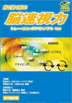 武者視行 脳速視力トレーニングPCソフトVer.2