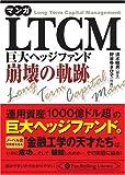 文庫版 マンガ LTCM 巨大ヘッジファンド崩壊の軌跡 (PanRolling Library 2)