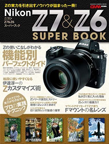ニコンZ7&Z6スーパーブック (学研カメラムック)