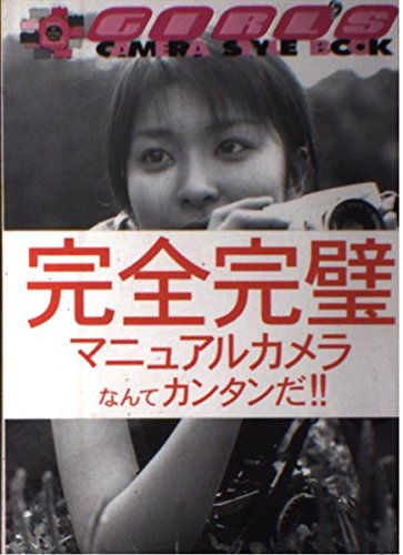 Girl's camera style book