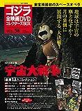 隔週刊 ゴジラ全映画DVDコレクターズBOX(56) 2018年09/04号【雑誌】