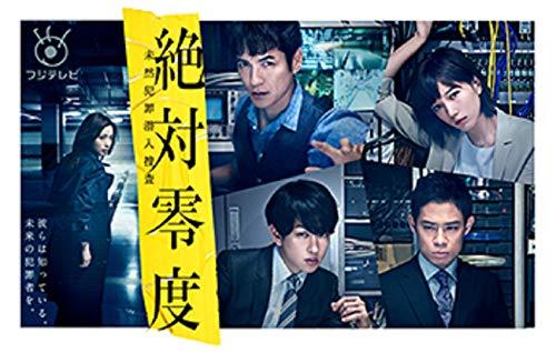絶対零度~未然犯罪潜入捜査~ DVD-BOX(特典なし)
