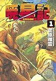 暁星記(1) (モーニングコミックス)