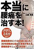 本当に腰痛を治す本! ~腰痛改善のヒントは武道にあった!~