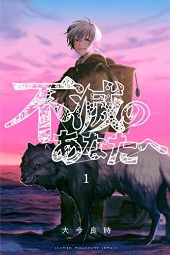 不滅のあなたへ(1) (週刊少年マガジンコミックス)