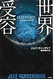 世界受容 (ハヤカワ文庫NV)