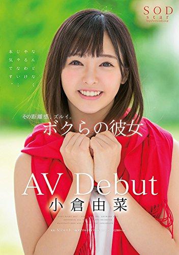 小倉由菜 AV Debut(着用済みパンツ&証明写真付き)(初回限定) [DVD]