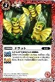 バトルスピリッツ/コラボブースター【東宝怪獣大決戦】BSC19-007ドラット