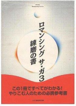 ロマンシング サ・ガ3―練磨の書 (ファミ通)