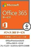 【購入者特典付き(2016/03/31まで)】Microsoft Office 365サービス Office Premium搭載パソコン専用(サービス期間1年延長) [オンラインコード] [ダウンロード]