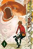 リュウグウノツカイ(1) (週刊少年マガジンコミックス)