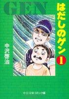 はだしのゲン (1) (中公文庫―コミック版)