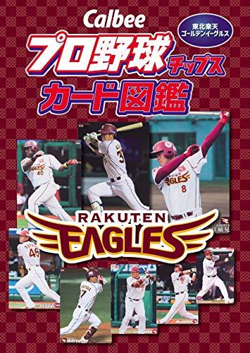 プロ野球チップスカード図鑑楽天