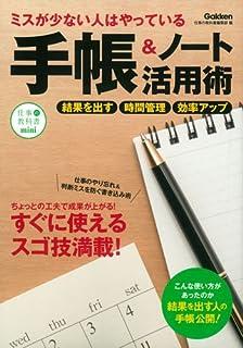 ミスが少ない人はやっている 手帳&ノート活用術 (仕事の教科書mini)