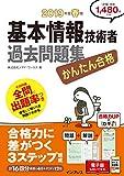 (PDF・スマホ単語帳付)かんたん合格 基本情報技術者過去問題集 2019年度春期 (Tettei Kouryaku JOHO SHORI)