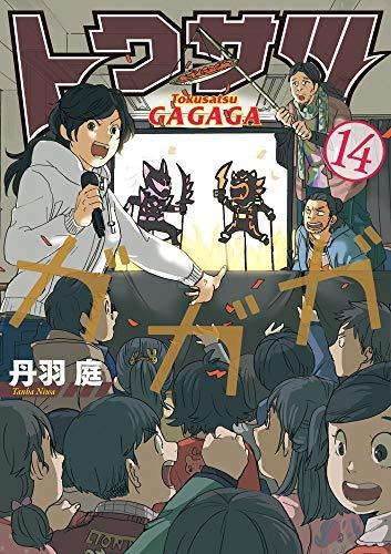 トクサツガガガ コミック 1-14巻セット