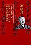 なぜこの国ではおかしな議論がまかり通るのか メディアのウソに騙されるな、これが日本の真の実力だ