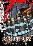 炎炎ノ消防隊 Blu-ray 第1巻