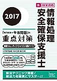 2017 情報処理安全確保支援士「専門知識+午後問題」の重点対策 (午後対策シリーズ)
