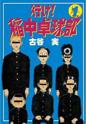 行け!稲中卓球部(1) (ヤングマガジンコミックス) 「#読んだマンガも人間性に影響するらしいのであなたの人生のベスト10を教えて」をやってみた!